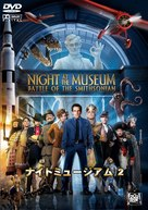 Night at the Museum: Battle of the Smithsonian - Japanese Movie Cover (xs thumbnail)