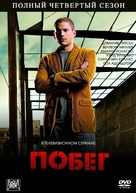 """Prison Break"" - Russian Movie Cover (xs thumbnail)"