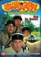 Le gendarme et les extra-terrestres - Russian Movie Cover (xs thumbnail)