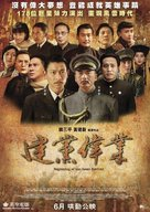 The Founding of a Party - Hong Kong Movie Poster (xs thumbnail)