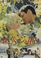 The Flim-Flam Man - Japanese Movie Poster (xs thumbnail)
