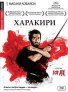 Seppuku - Russian DVD cover (xs thumbnail)