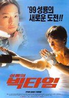 Boh lei chun - South Korean Movie Poster (xs thumbnail)