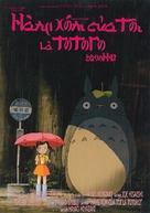 Tonari no Totoro - Vietnamese Movie Poster (xs thumbnail)