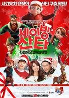 Saving Santa - South Korean Movie Poster (xs thumbnail)