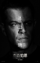 Jason Bourne - Chinese Movie Poster (xs thumbnail)