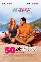 50 First Dates - Chinese Movie Poster (xs thumbnail)