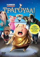 Sing - Greek Movie Cover (xs thumbnail)