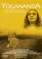 Awake: The Life of Yogananda - French Movie Poster (xs thumbnail)