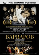 Invasions barbares, Les - Russian Movie Poster (xs thumbnail)
