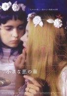 Mais ne nous dèlivrez pas du mal - Japanese Movie Poster (xs thumbnail)