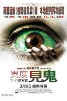 The Eye - Hong Kong poster (xs thumbnail)
