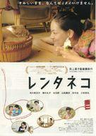 Rentaneko - Japanese Movie Poster (xs thumbnail)