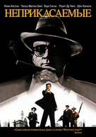 The Untouchables - Russian DVD movie cover (xs thumbnail)