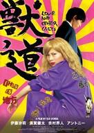 Kemonomichi - Japanese Movie Poster (xs thumbnail)