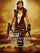 Resident Evil: Extinction - Hong Kong Movie Cover (xs thumbnail)