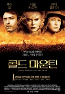 Cold Mountain - South Korean Movie Poster (xs thumbnail)