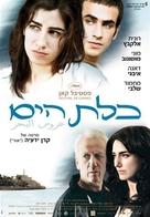 Jaffa - Israeli Movie Poster (xs thumbnail)