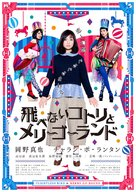 Tobenai kotori to merîgôrando - Japanese Movie Poster (xs thumbnail)