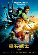 Epic - Taiwanese Movie Poster (xs thumbnail)
