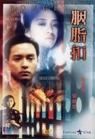 Yin ji kau - Hong Kong Movie Cover (xs thumbnail)