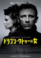 The Girl with the Dragon Tattoo - Japanese Movie Poster (xs thumbnail)