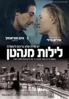 Manhattan Night - Israeli Movie Poster (xs thumbnail)