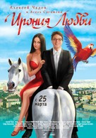Ironiya lyubvi - Russian Movie Poster (xs thumbnail)
