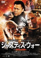A Certain Justice - Japanese DVD cover (xs thumbnail)