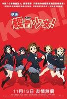 Eiga Keion! - Hong Kong Movie Poster (xs thumbnail)