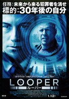 Looper - Japanese Movie Poster (xs thumbnail)