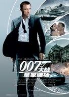 Casino Royale - Chinese Movie Poster (xs thumbnail)