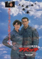 Fire Birds - Japanese Movie Poster (xs thumbnail)