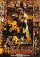 El corazón del guerrero - Japanese poster (xs thumbnail)