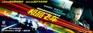 Need for Speed - Chinese Movie Poster (xs thumbnail)