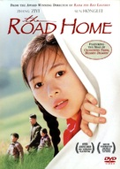 Wo de fu qin mu qin - DVD cover (xs thumbnail)