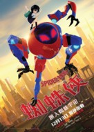 Spider-Man: Into the Spider-Verse - Hong Kong Movie Poster (xs thumbnail)