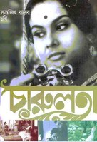 Charulata - Indian Movie Poster (xs thumbnail)