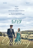 Breathe - South Korean Movie Poster (xs thumbnail)