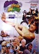 Long teng hu yue - Thai Movie Poster (xs thumbnail)