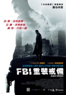 Alex Cross - Taiwanese Movie Poster (xs thumbnail)