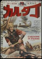Cartagine in fiamme - Japanese Movie Poster (xs thumbnail)