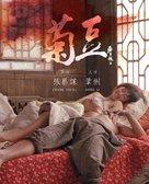 Ju Dou - Japanese Movie Cover (xs thumbnail)