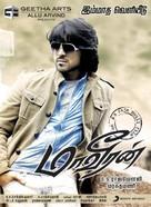 Magadheera - Indian Movie Poster (xs thumbnail)