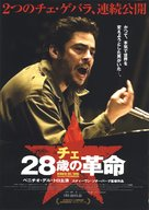 Che: Part One - Japanese Movie Poster (xs thumbnail)