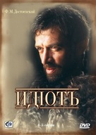 """""""Idiot"""" - Russian Movie Cover (xs thumbnail)"""
