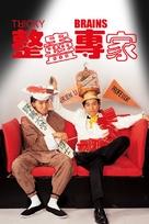 Tricky Brains - Hong Kong Movie Poster (xs thumbnail)