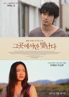 Soko nomi nite hikari kagayaku - South Korean Movie Poster (xs thumbnail)