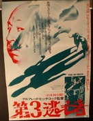 Young and Innocent - Japanese Movie Poster (xs thumbnail)