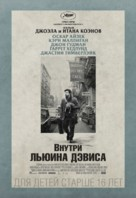 Inside Llewyn Davis - Russian Movie Poster (xs thumbnail)
